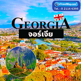Georgia Tour / Travel Georgia