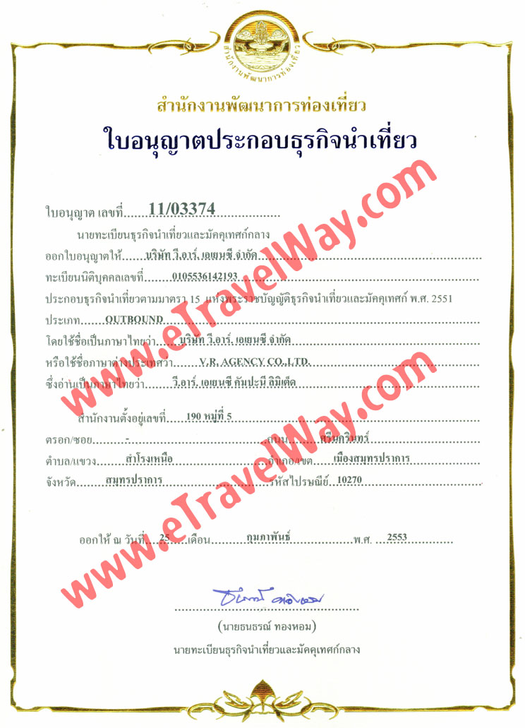 TAT Travel License No. 11/03374