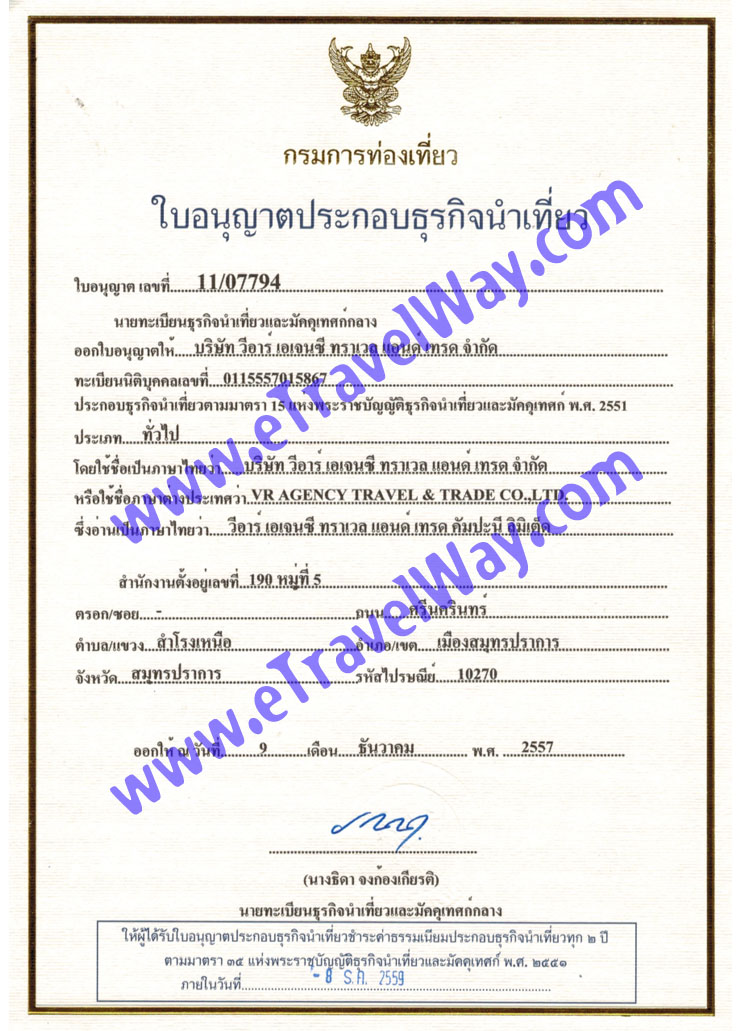 TAT Travel License No. 11/07794