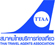 Member of Thai Travel Agent Association