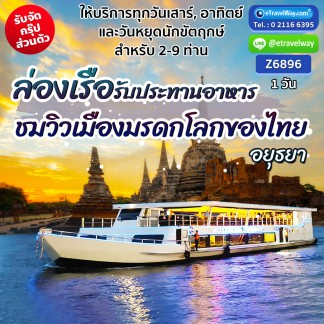 Thailand Tour / Travel